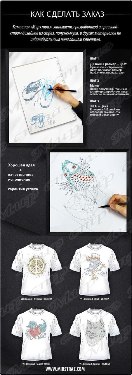 Дизайны со стразами жемчуг